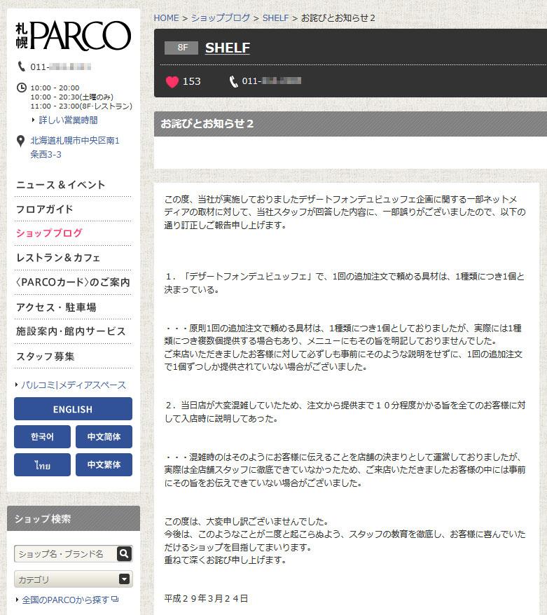 PARCO_SHELF