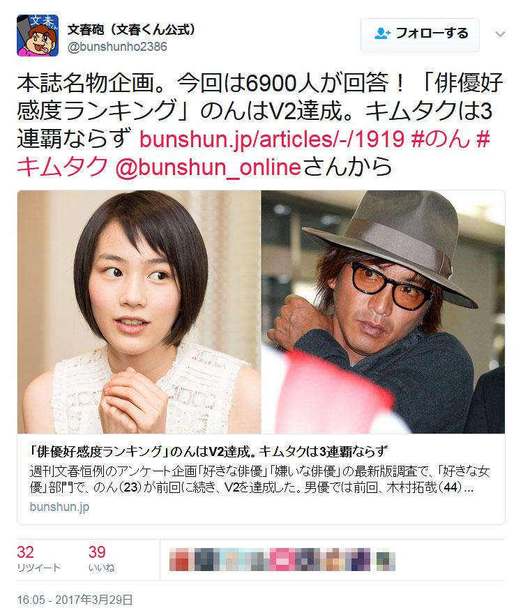 bunshun_kun0329