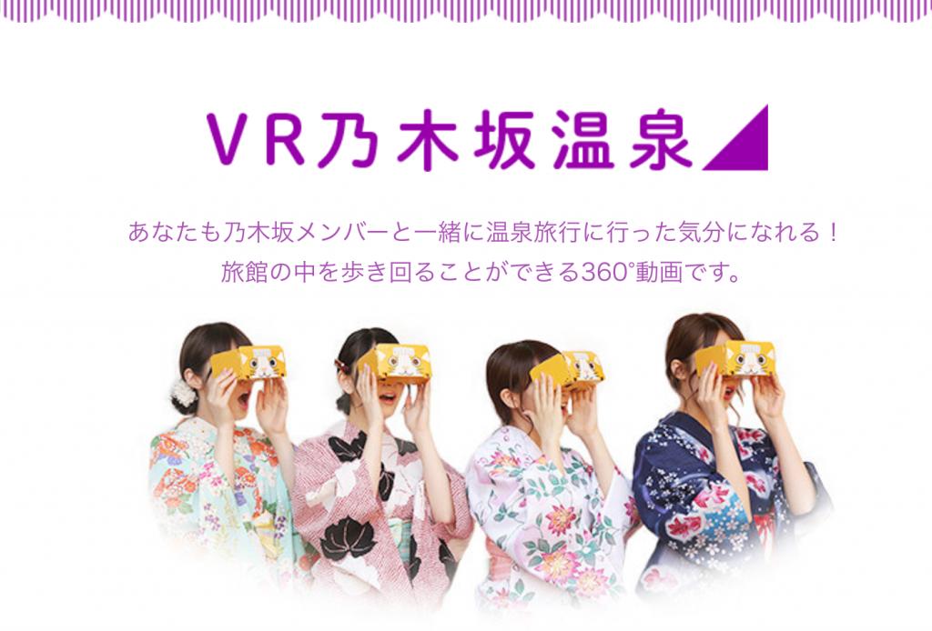 じゃらんVR乃木坂温泉_VR