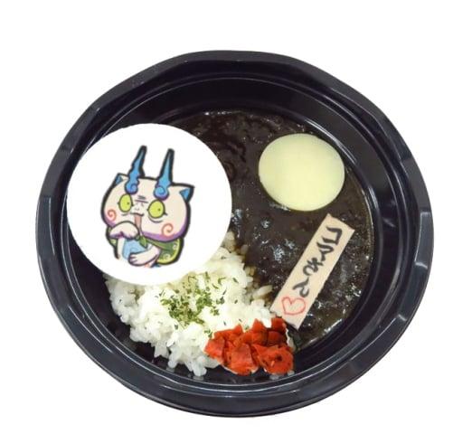 4.コマさんの黒~い妖怪カレー(黒い妖怪ウォッチ)_750円