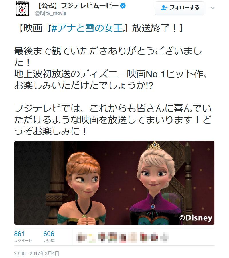 fuji_movie