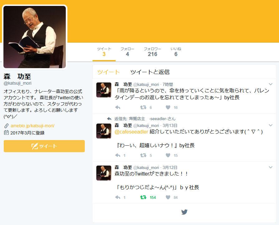 katsuji_mori01