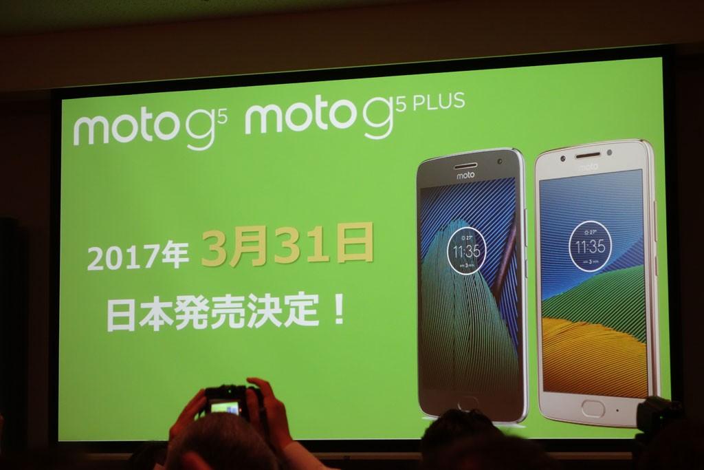 モトローラが第5世代の『Moto G』スマートフォン『Moto G5』『Moto G5 Plus』を3月31日に発売へ