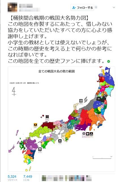 sengokumap_01