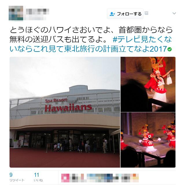 touhoku_ryoko_01