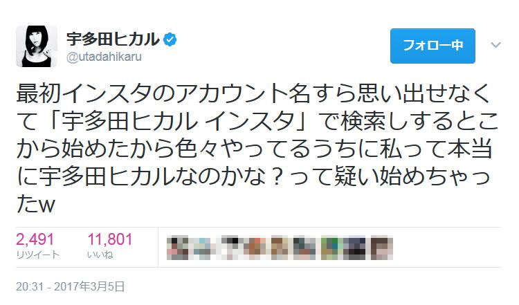 utada_hikaru
