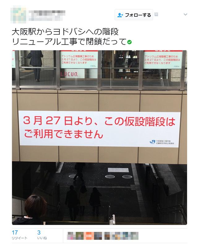 yodobashiumeda_01