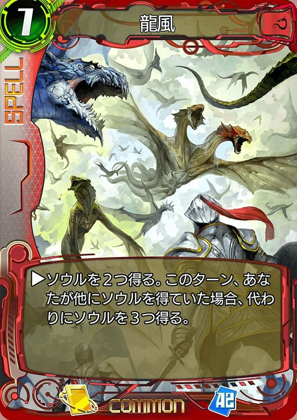 龍風A2_500115