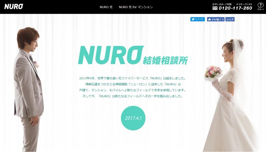 NURO結婚
