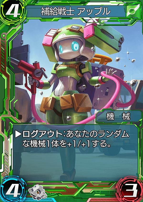 補給戦士アップルA1_200025