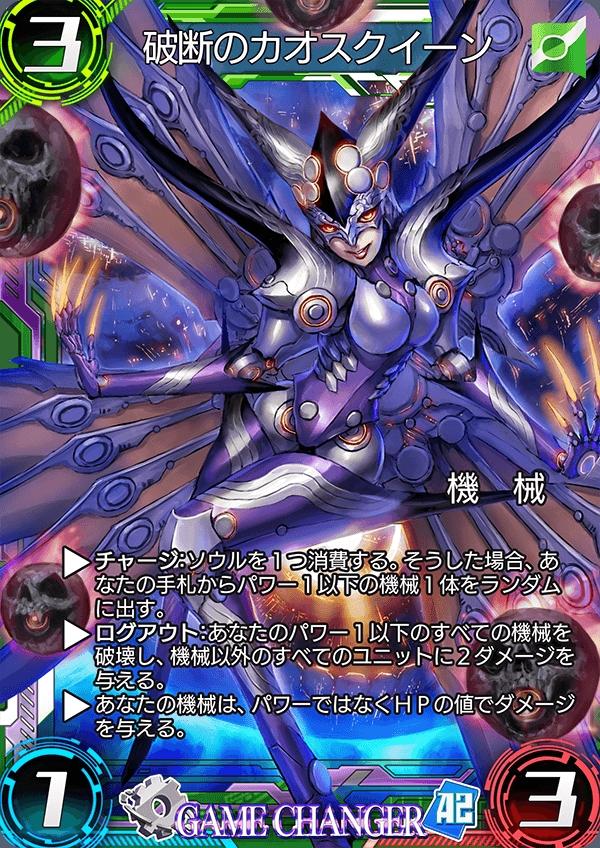 カオスクイーンA2_200085