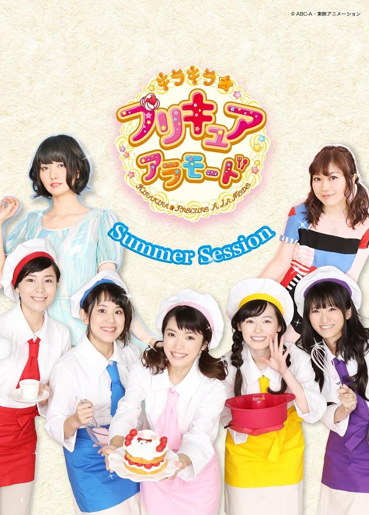 4_14発表_土_キラキラ☆プリキュアアラモード サマーセッション