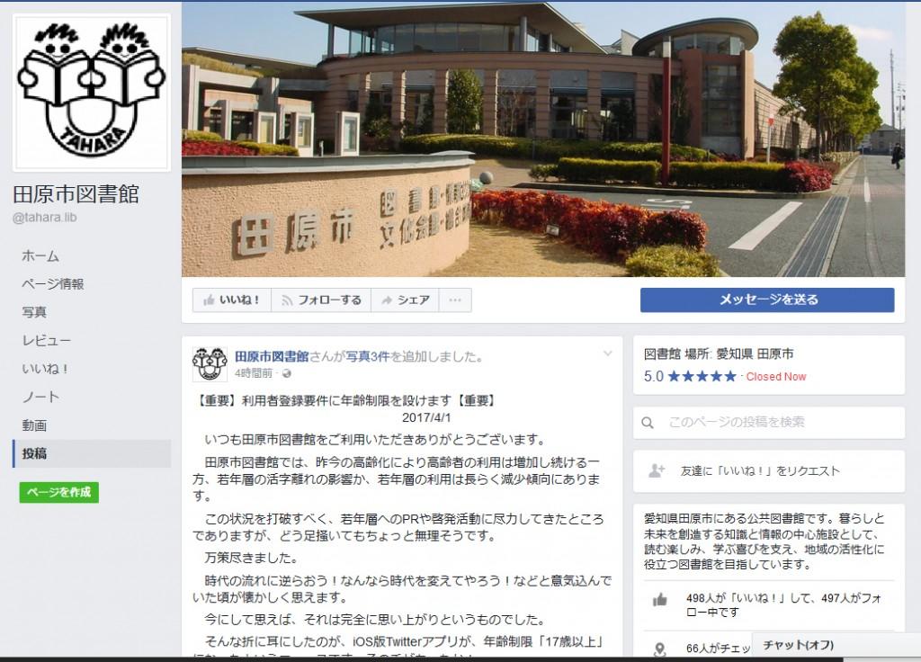 田原市図書館