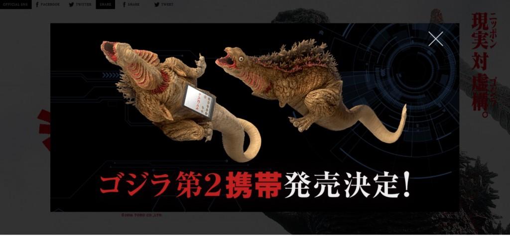 「シン・ゴジラ」公式 サイト ポップアップバナー