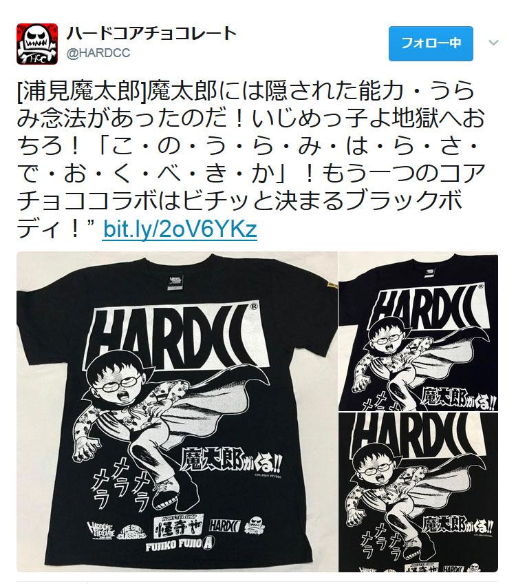HARDCC