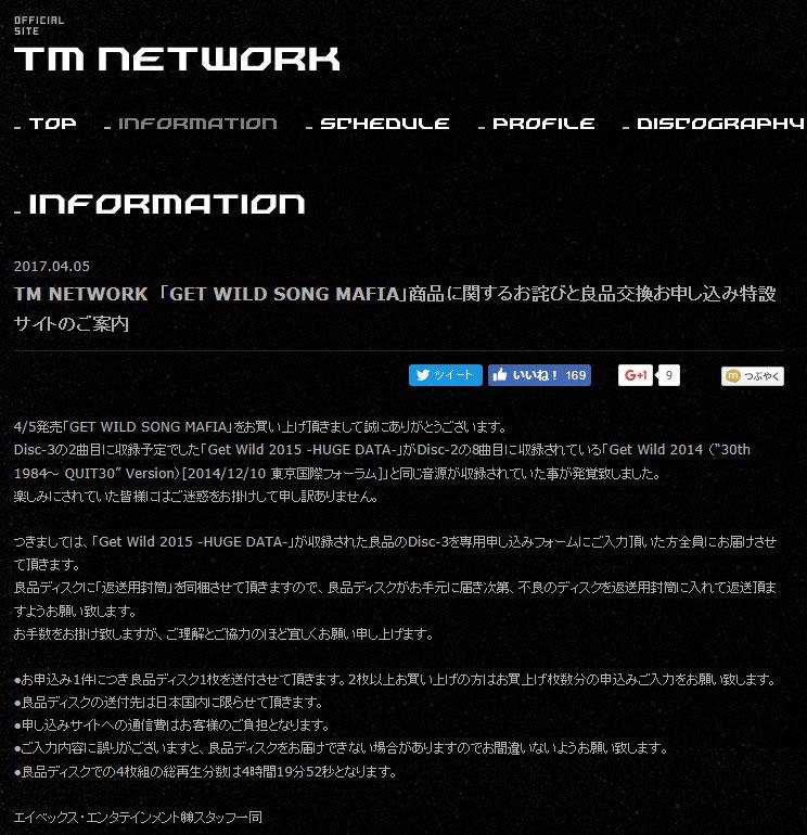 TM_GETWILD