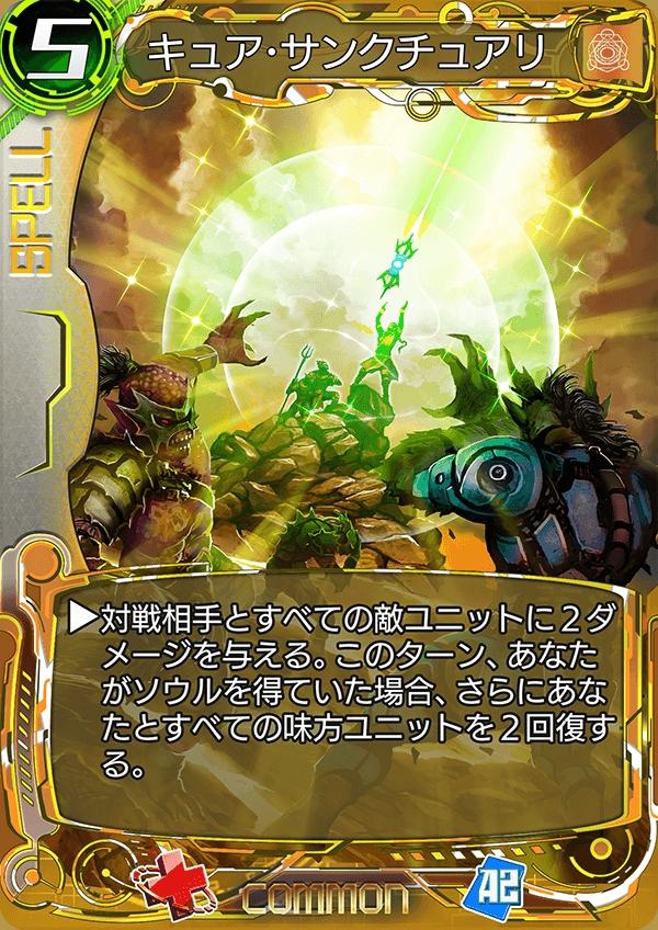 キュアサンクチュアリA2_400113