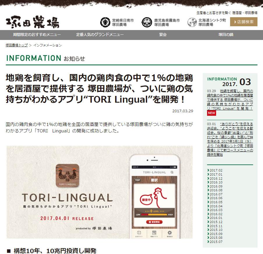 afool_torilingual