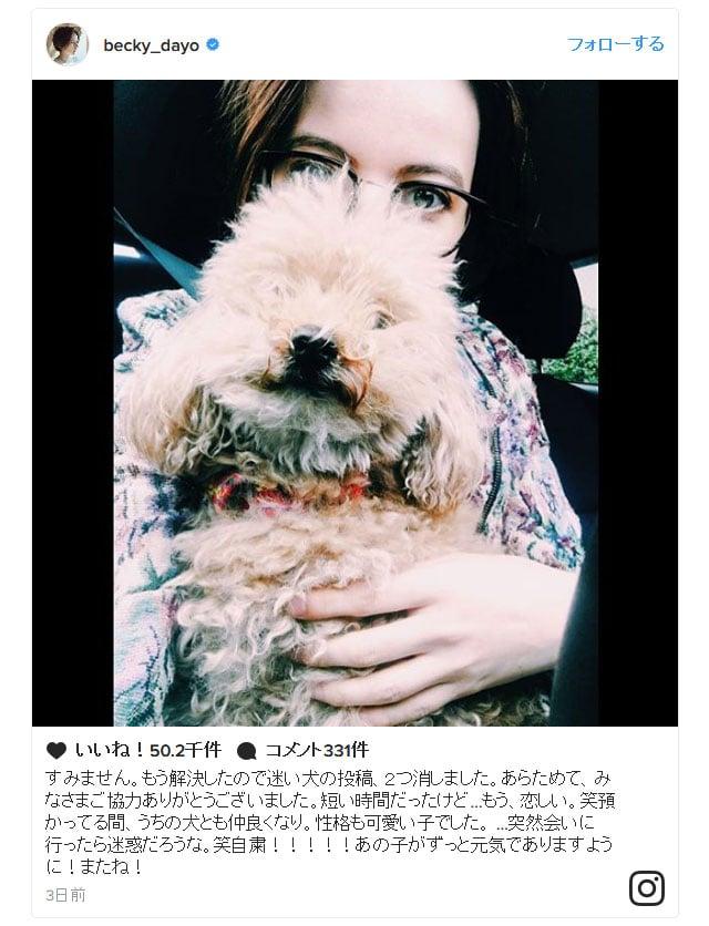 becky_dog