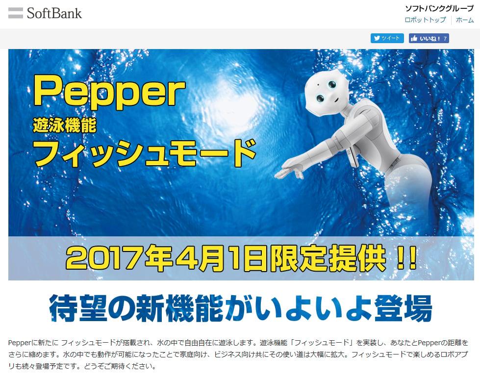 pepperフィッシュモード