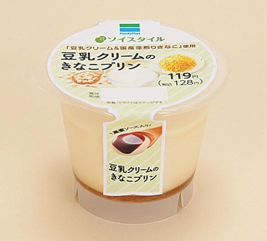 ☆豆乳クリームのきなこプリン
