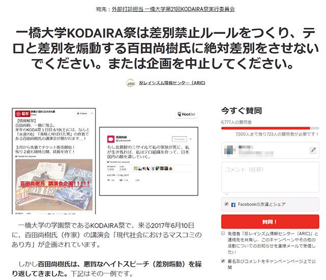 kodaira_hitotsubashi_01