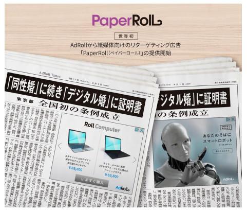 paperroll-ad