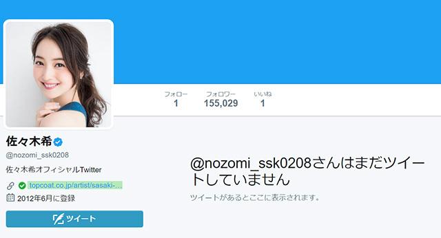 sasakinozomi_tw_01