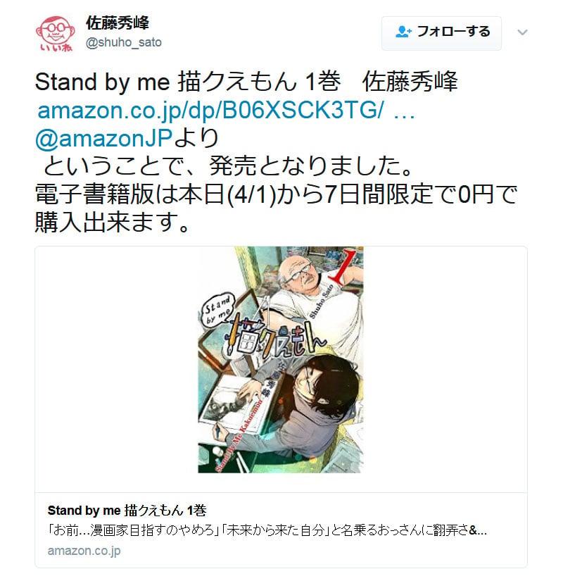 佐藤秀峰Twitter