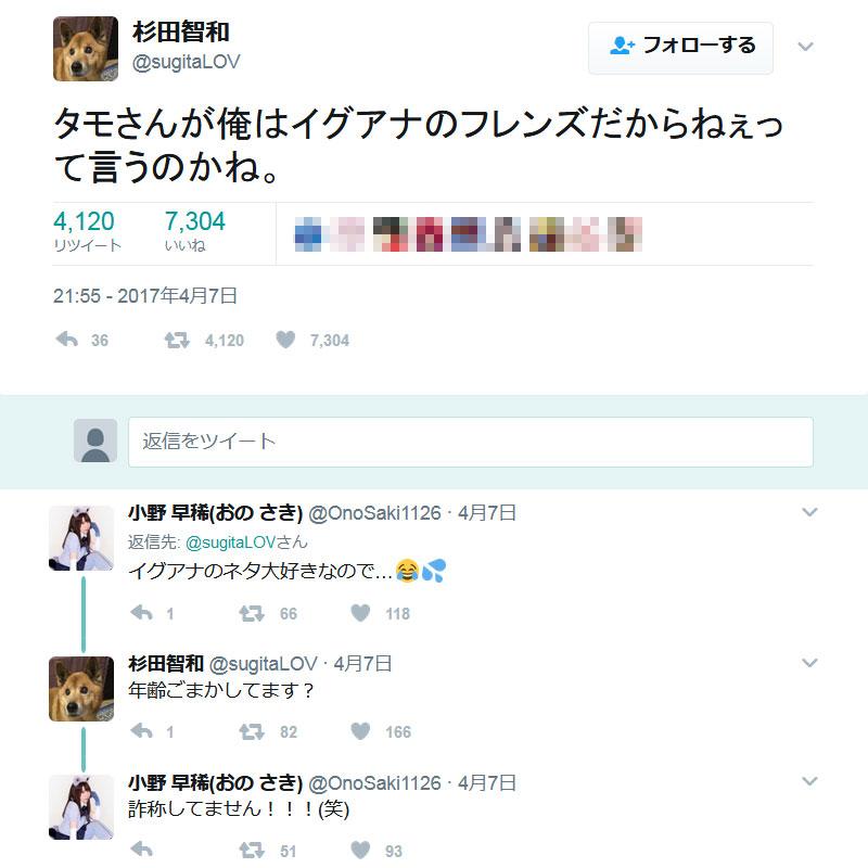sugita_twitter