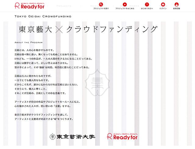 tokyogeidai_readyfor_01