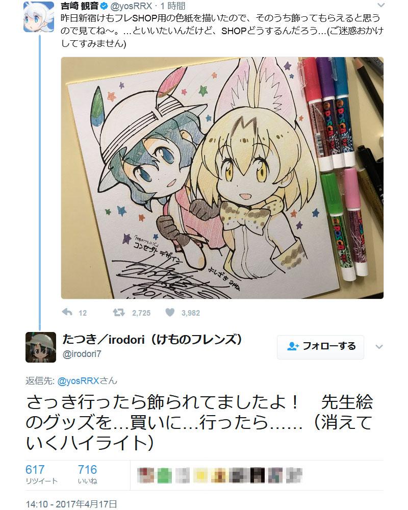 yoshi_tatsuki