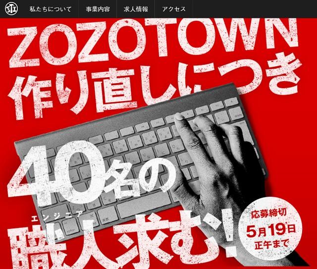zozo_job_01