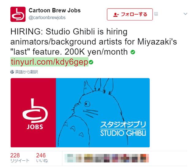 ghibli_jobs_01