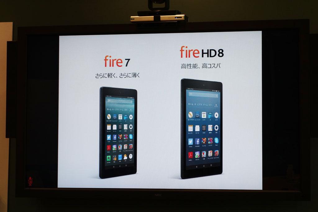 Amazonが『Fire』タブレット新製品を発表 薄型化した『Amazon Fire 7』と1000円安くなった『Amazon Fire HD 8』