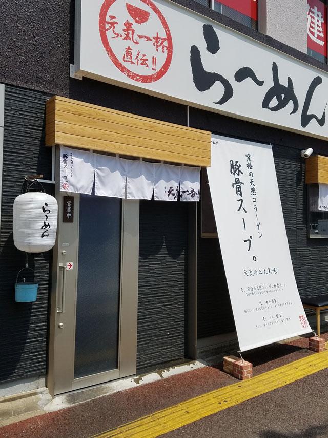 genki_ichiban03