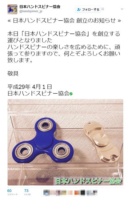 handspinner_01
