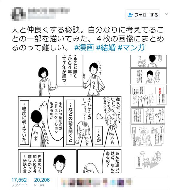ninngenkankei_01