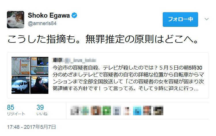 shoko_egawa01