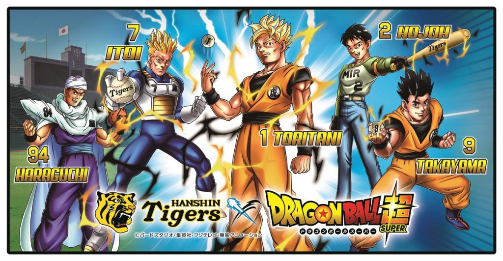 dragonball_tigers