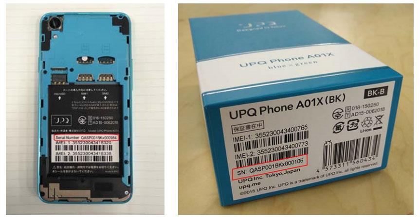 UPQ製スマートフォン『UPQ Phone A01X』のバッテリー焼損に関してファームウェア更新を発表