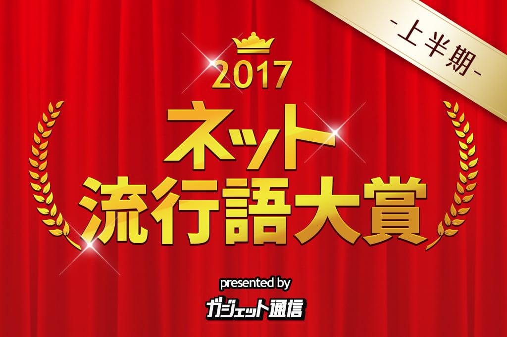 2017net