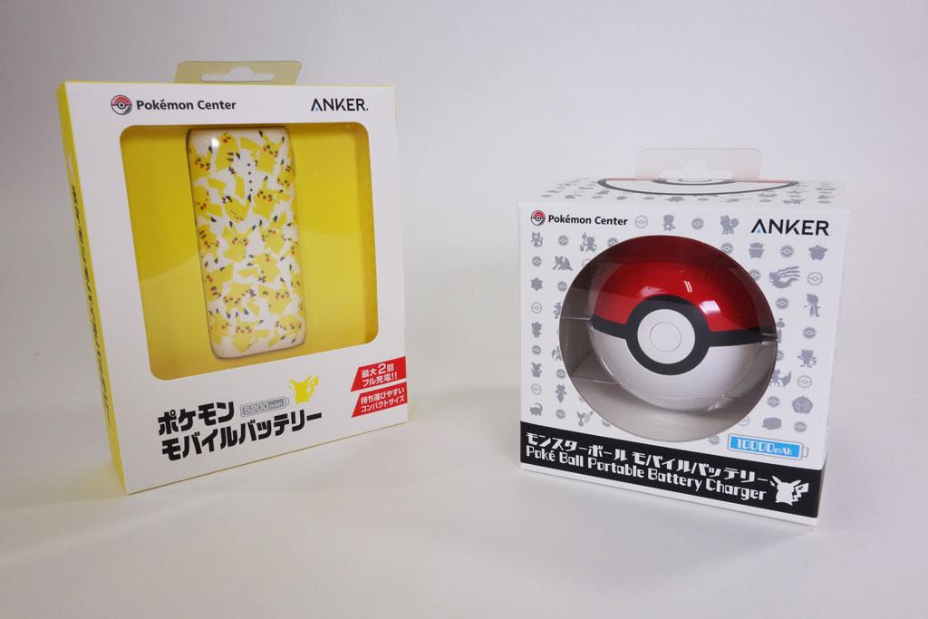 Ankerとポケモンが共同開発! モンスターボール型とピカチュウ柄のモバイルバッテリーが発売