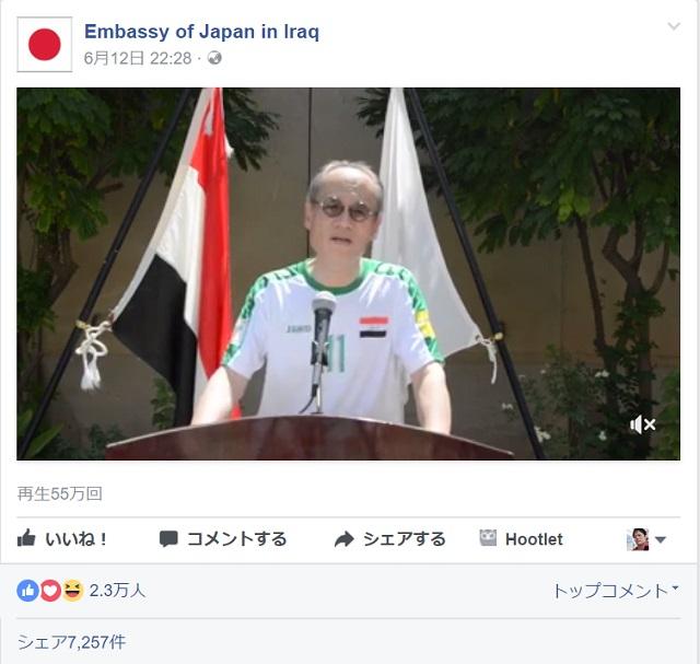 iraq_japan_01