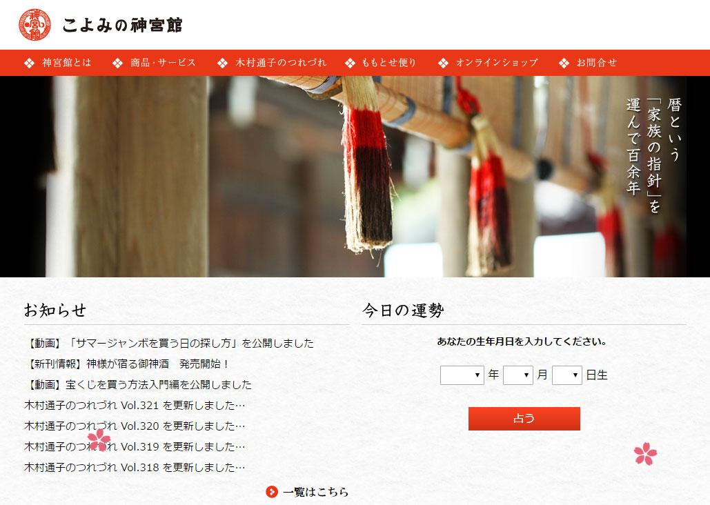 藤井聡太四段の2017年6月の運勢(神宮館)