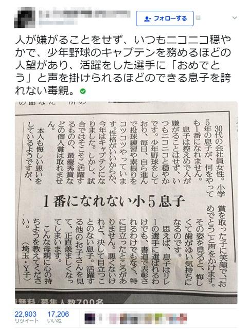 jinseisoudan_20170607_01