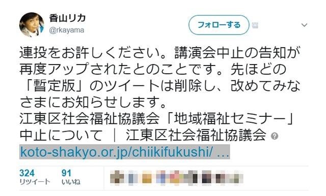 kagawarika_koen_01