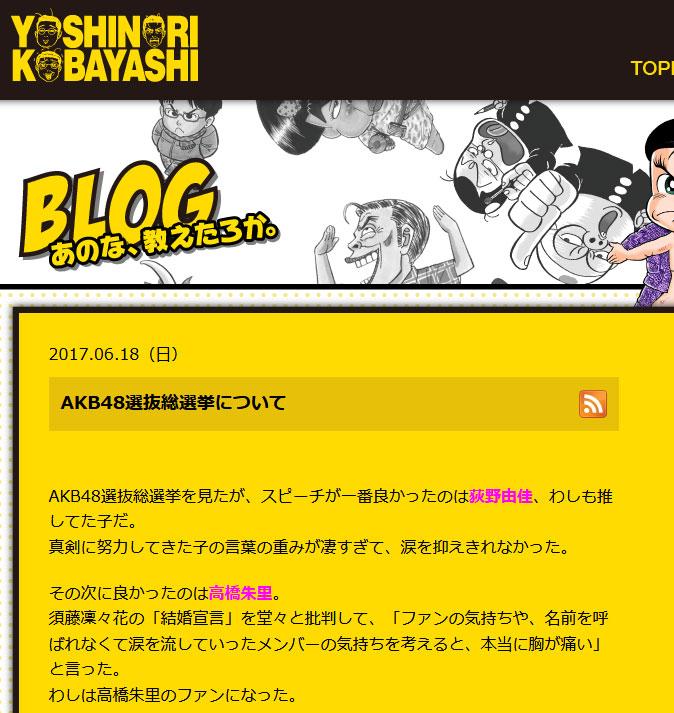 kobayashi_blog