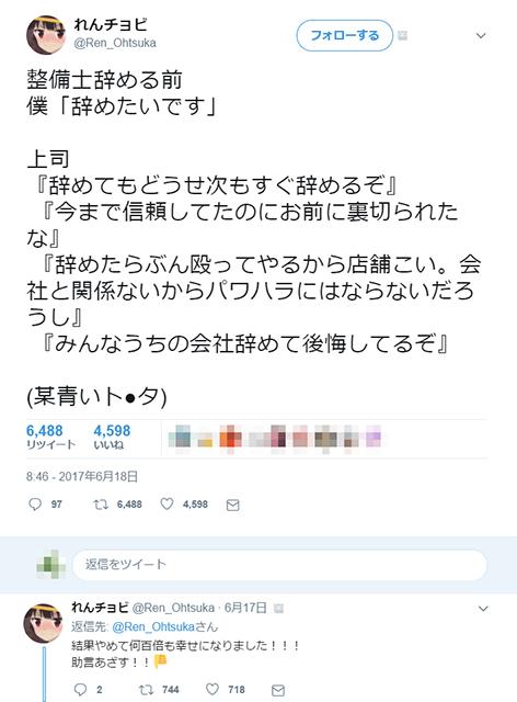 pawahara_20170618_01