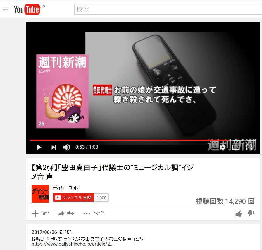 shincho_youtube